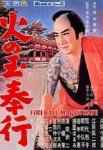 Magistrate Toyama 2: Fireball Magistrate