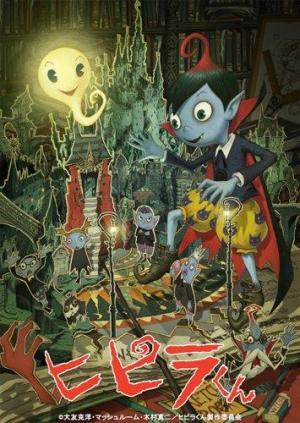 Hipira: The Little Vampire (Serie de TV)
