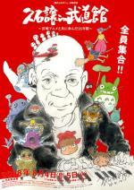 Joe Hisaishi in Budokan
