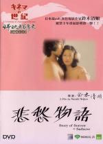Hishu monogatari (Story of Sorrow and Sadness) (AKA A Tale of Sorrow and Sadness)