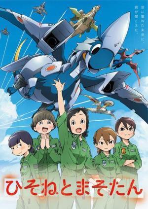 Dragon Pilot: Hisone and Masotan (TV Series)