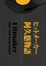 Hitmaker: Aku Yu monogatari (TV)