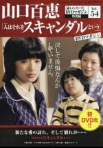 Hito wa sore wo scandal to iu (TV Series)