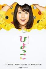 Hiyokko (Miniserie de TV)