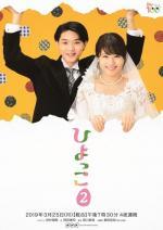 Hiyokko 2 (Miniserie de TV)