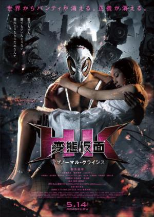 HK: Hentai Kamen - Abnormal Crisis
