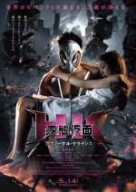 HK: Hentai Kamen - Abnormal Crisis