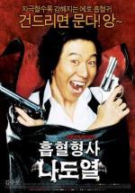Hobhyeol Hyeongsa Nadoyeol