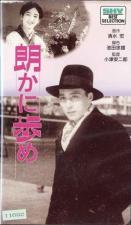 Hogaraka ni ayume (Walk Cheerfully)
