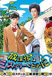 Hôkago wa mystery to tomoni (Serie de TV)