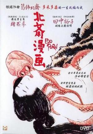 Edo Porn 98
