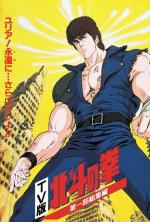 Fist of the North Star (TV Series)