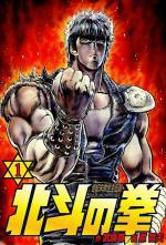 Hokuto no Ken (Fist of the North Star) - Hokuto no Ken 2 (Fist of the North Star 2) (TV Series) (Serie de TV)