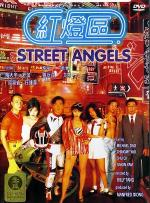 Hong deng qu (Street Angels)