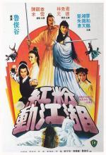Hong fen dong jiang hu