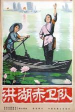 Hong hu chi wei dui