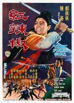 Hong la jiao