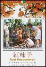 Hong shi zi (Red Persimmon)