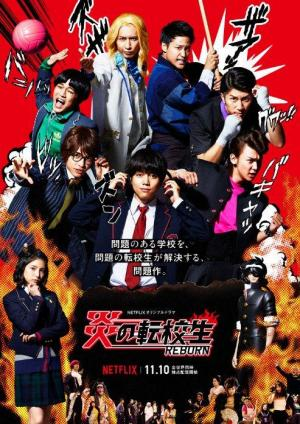 Blazing Transfer Students (TV Series)