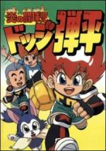 Hono No Tokyuji Dodge Danpei (Fighting Dodgeball Boy Dodge Danpei) (Serie de TV)