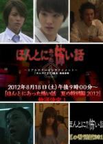 Honto ni Atta Kowai Hanashi: Summer Special 2011