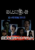 Hontô ni atta Kowai Hanashi Summer Special 2015 (TV)