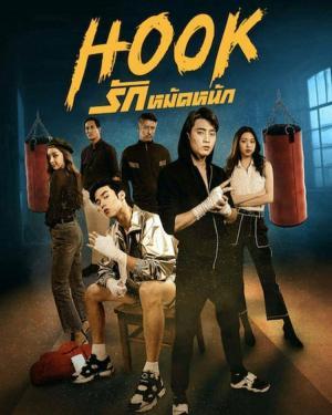 Hook (TV Series)