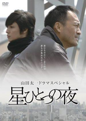 Hoshi hitotsu no yoru (TV)