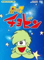 Chobin (TV Series)