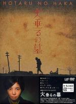 Grave of the Fireflies (TV)