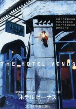 Hoteru bînasu (The Hotel Venus)