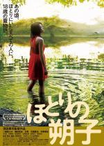 Hotori no sakuko (Au revoir l' été)