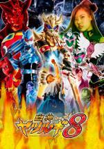 Yatsurugi 8, the movie