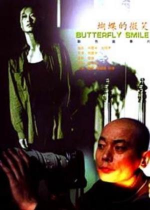 Hu die de wei xiao (Butterfly Smile)