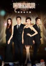 Extravagant Challenge (Serie de TV)