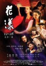 Hua yang (Ripples of Desire)