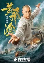 Huang Feihong Zhi Nu Hai Xiongfeng