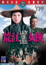 Huang Jiang Nu Xia (Lady of Steel)