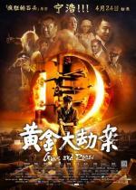Huang jin da jie an (Guns and Roses)