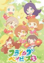 Hulaing Babies☆Petit (Serie de TV)