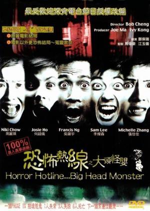Horror Hotline... Big Head Monster