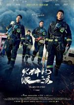 Huo Shen De Yan Lei (Serie de TV)