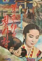 Hwang Jin-yi's First Love