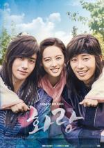 Hwarang: The Beginning (Serie de TV)