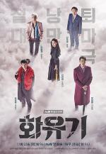 A Korean Odyssey (Serie de TV)