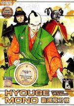 Hyouge Mono (TV Series)