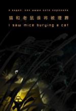 I Saw Mice Burying a Cat (C)