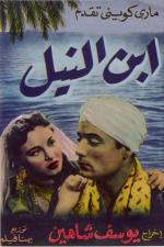 Ibn el Nil