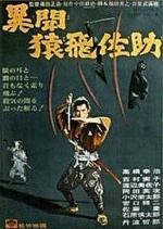 Ibun Sarutobi Sasuke (Samurai Spy)