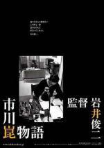 The Kon Ichikawa Story